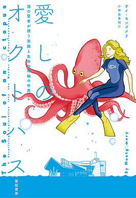 Octopus_cover_front_20170117